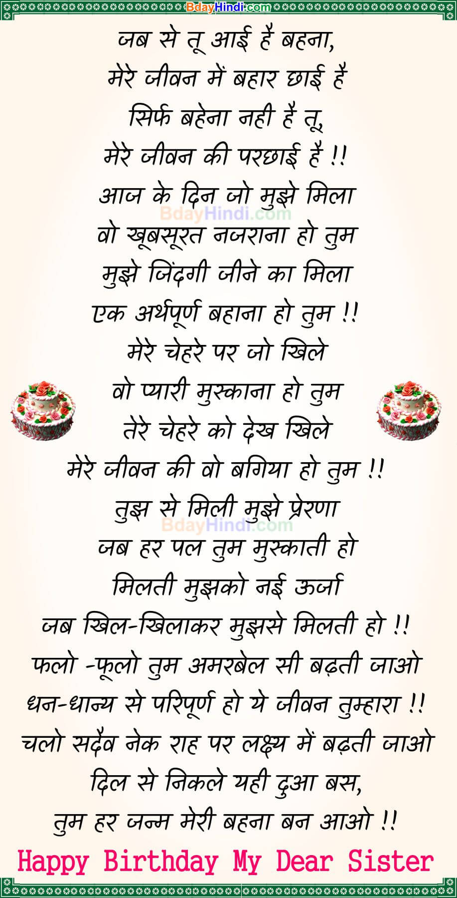 Birthday Poem for Sister