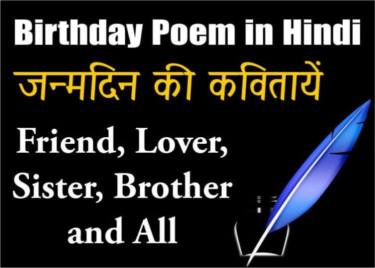 Birthday Poem in Hindi New