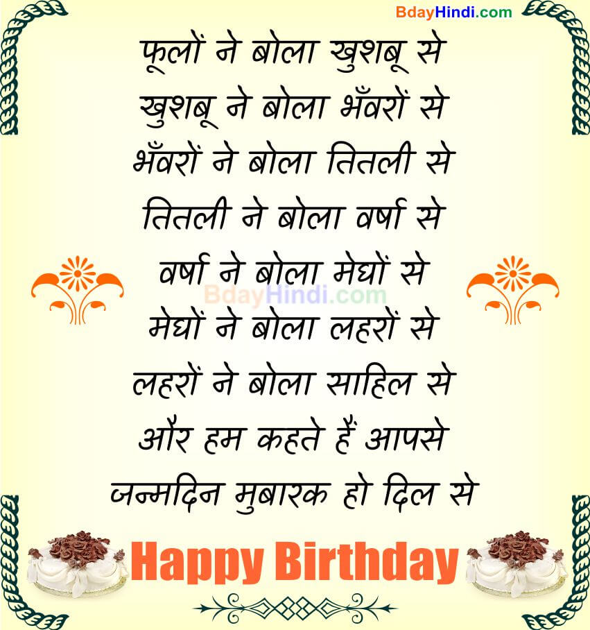 Birthday Poem in Hindi for Friend