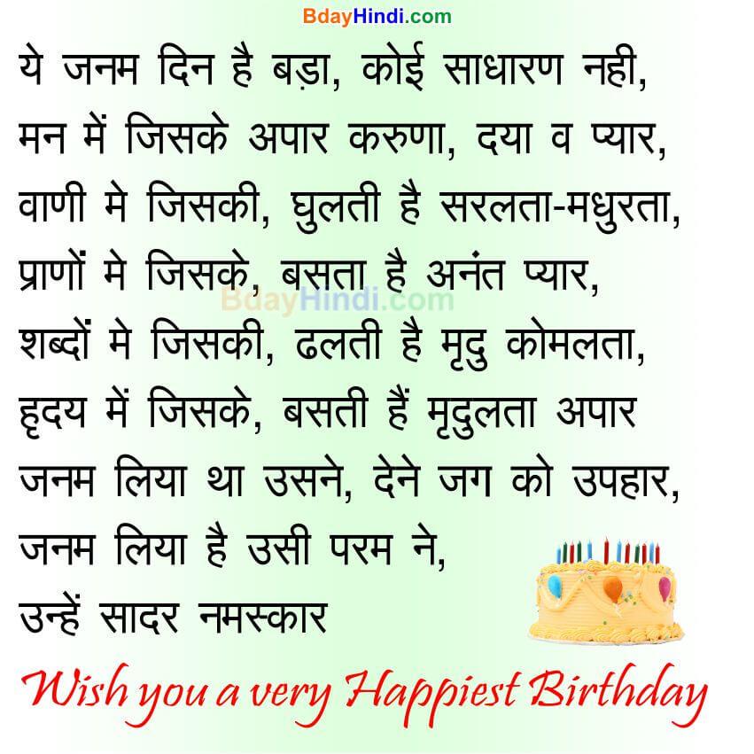 Birthday Poem in Hindi for Teacher Guruji