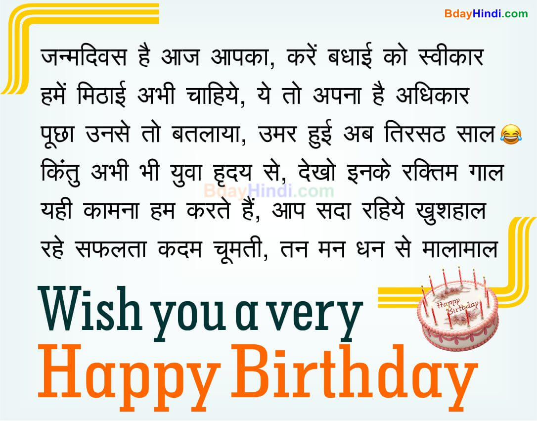 Birthday Poem in Hindi for best Friend