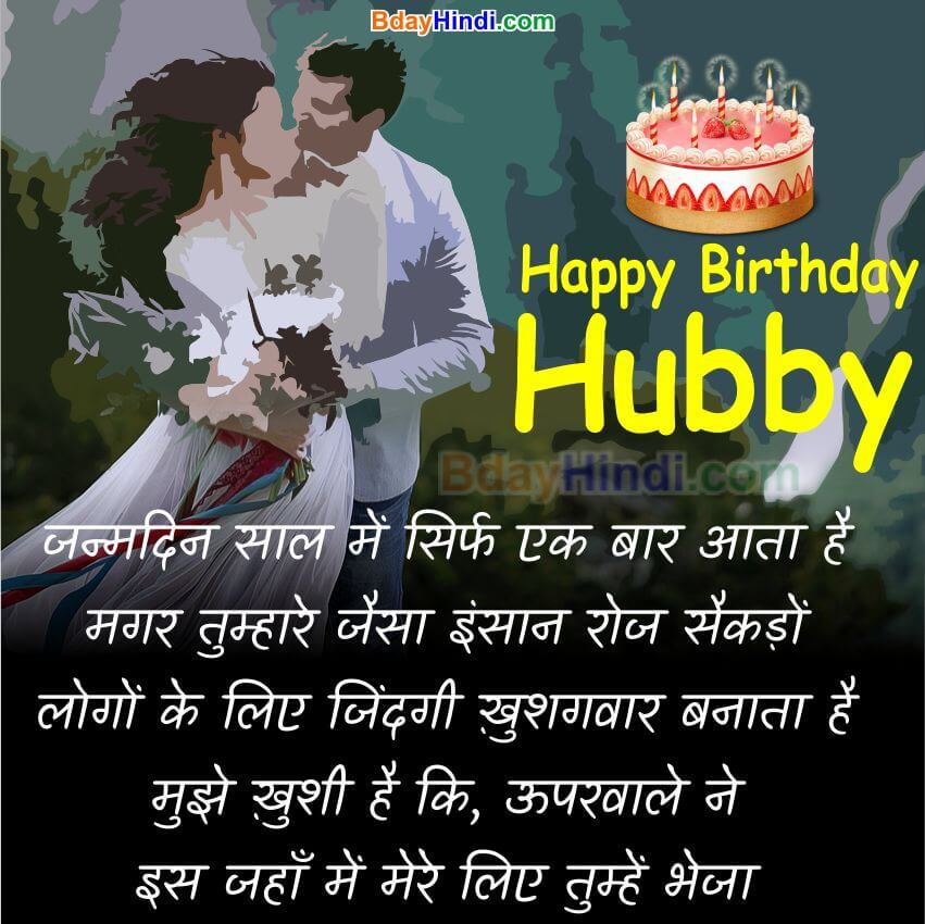Birthday Quotes for Hubby in Hindi
