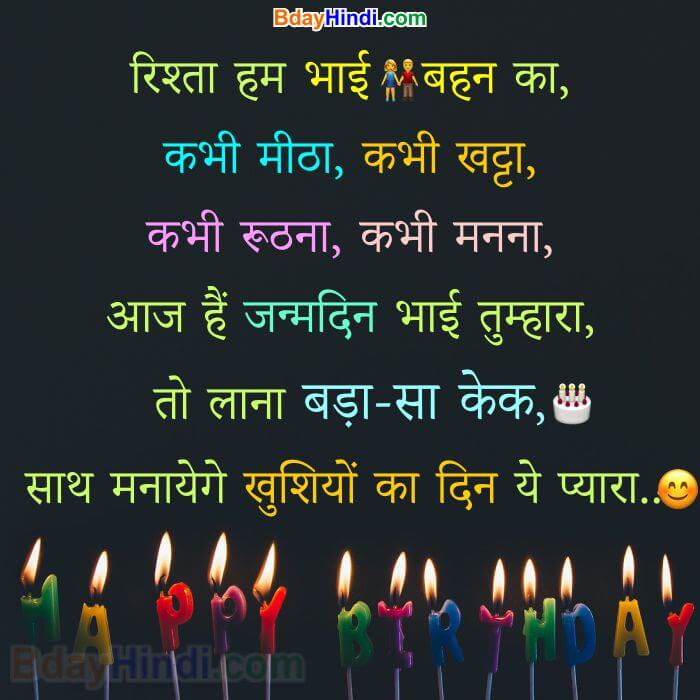 Birthday SMS in Hindi for Brother from Sister