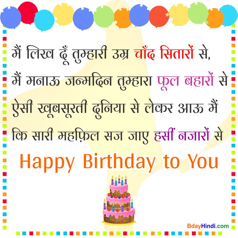 Birthday Shayari Wishes