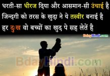 Birthday Shayari for Father