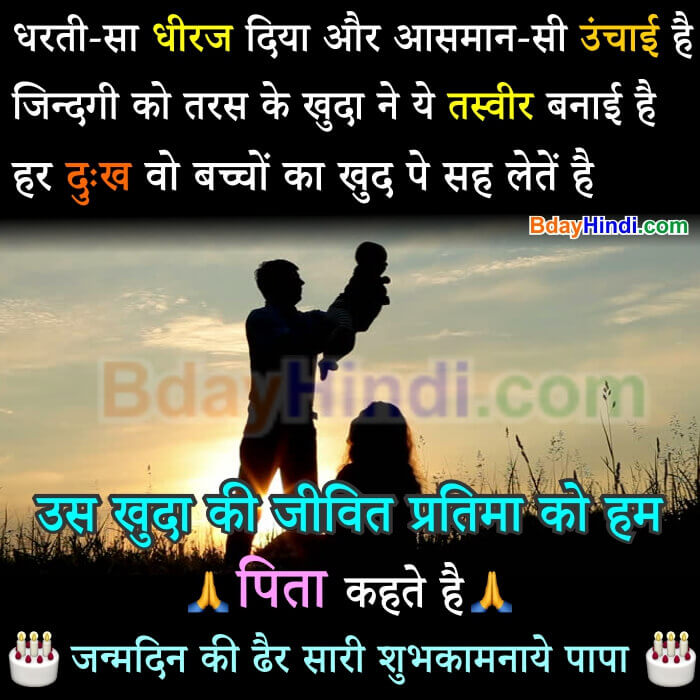 BEST*} Birthday Wishes for Mother Status, Quotes, Shayari