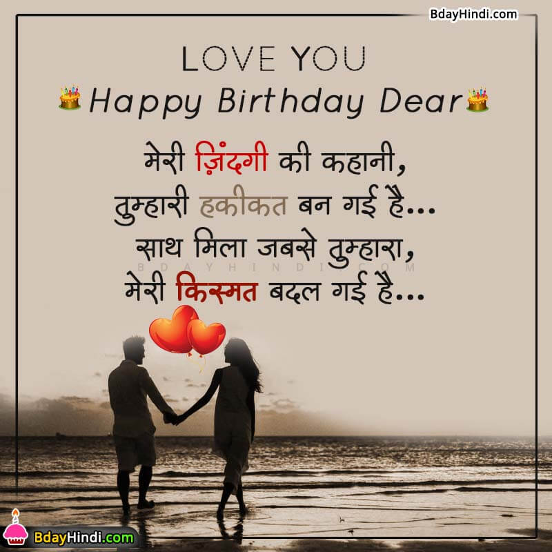 Birthday Shayari for Husband wife