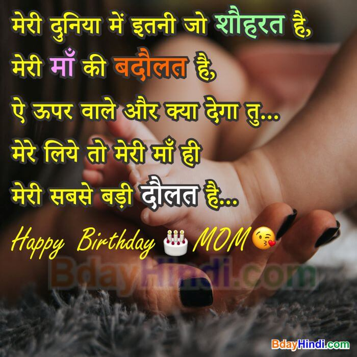 Birthday Shayari for Mother, Maa