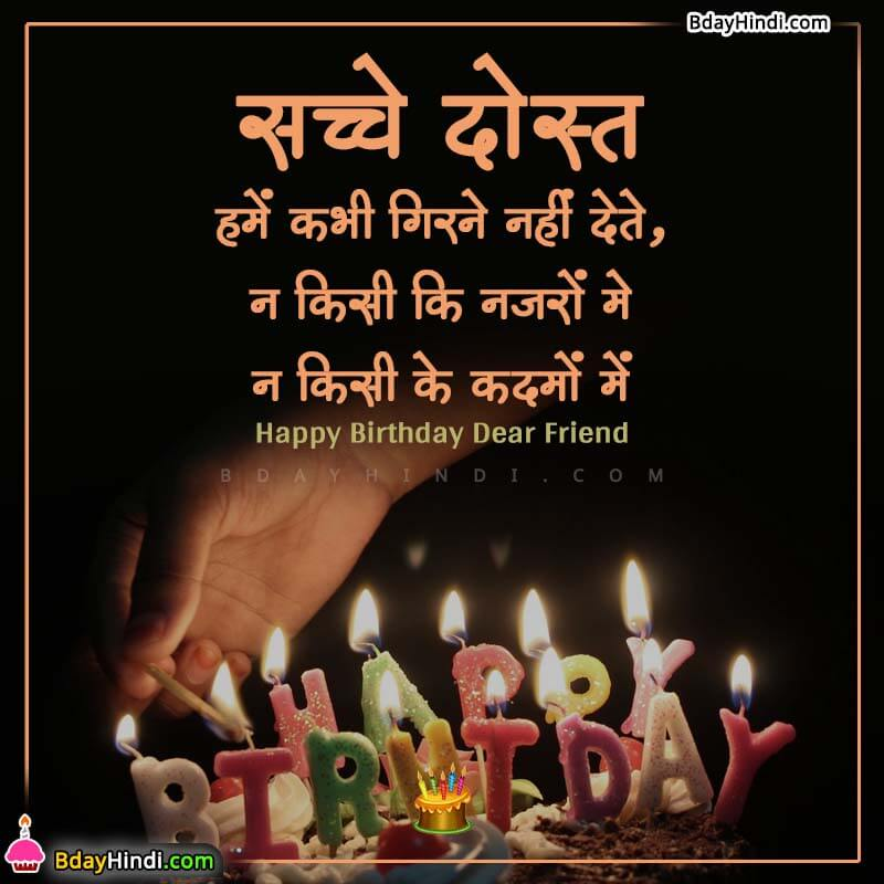 Birthday Shayari for True Friend