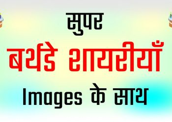 Birthday Shayari with Images in Hindi Uniqe Collection