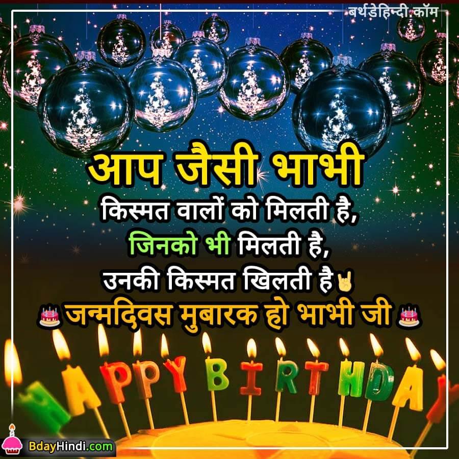 Birthday Status Bhabhi in Hindi