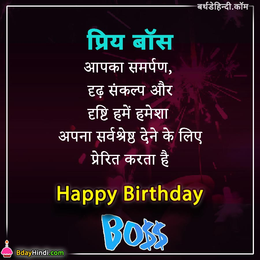 Birthday Status For Boss in Hindi