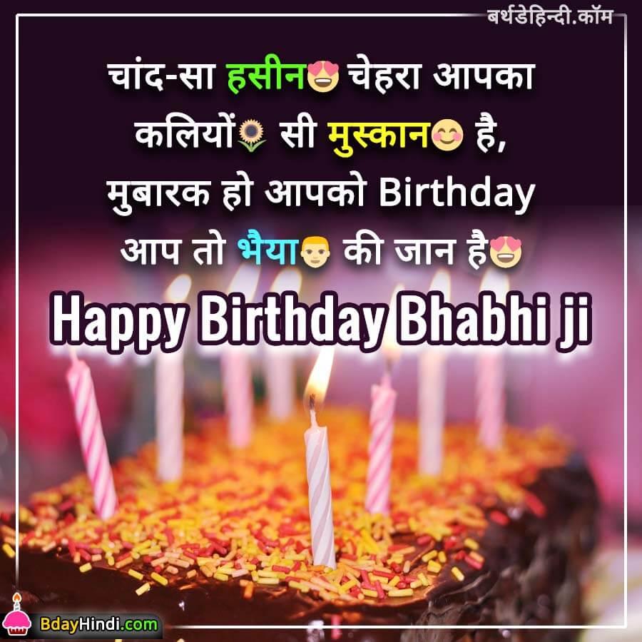 Birthday Status for Bhabhi