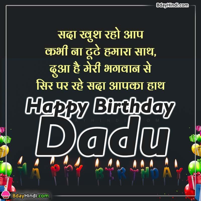 Birthday Status for Dada ji
