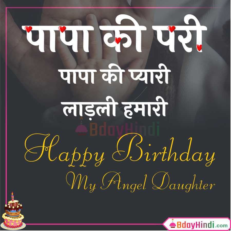 Birthday Status for Daughter from Father