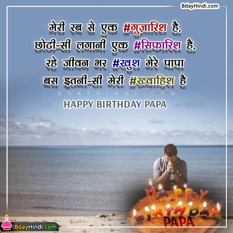 Birthday Status for Father in Hindi