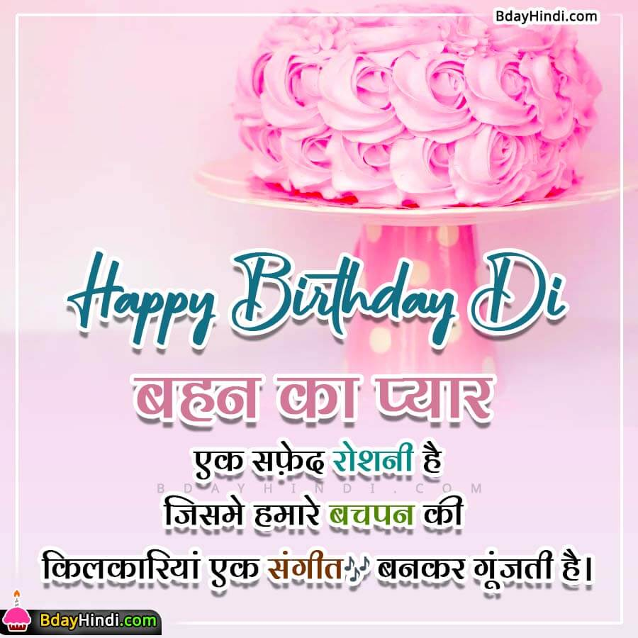 Birthday Status for Sister in Hindi With Images