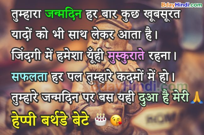Birthday Wishes For Son & WhatsApp Status for Son – Kid Boy – BdayHindi