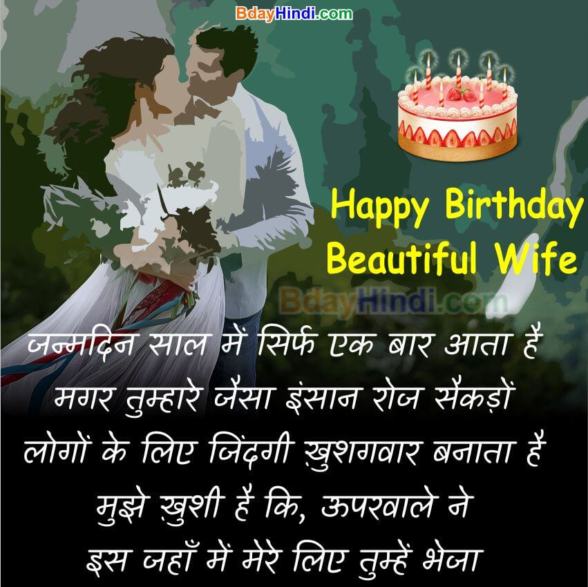 Birthday Status for wife in Hindi