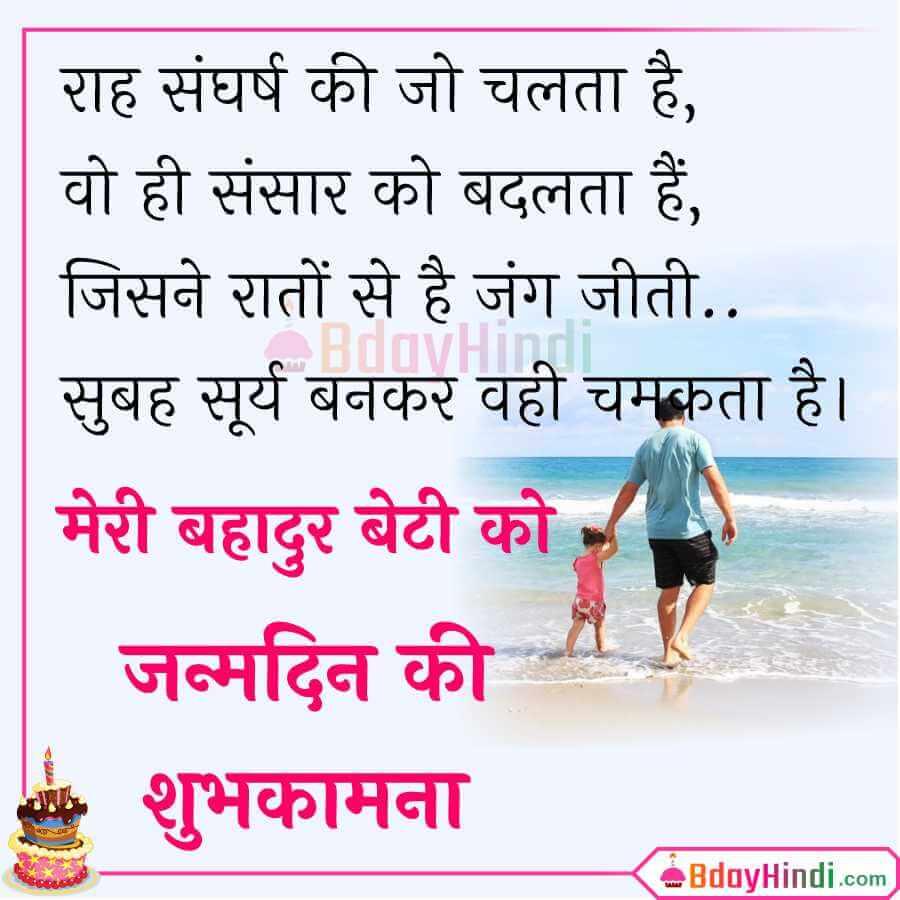 Birthday Status in Hindi for Daughter