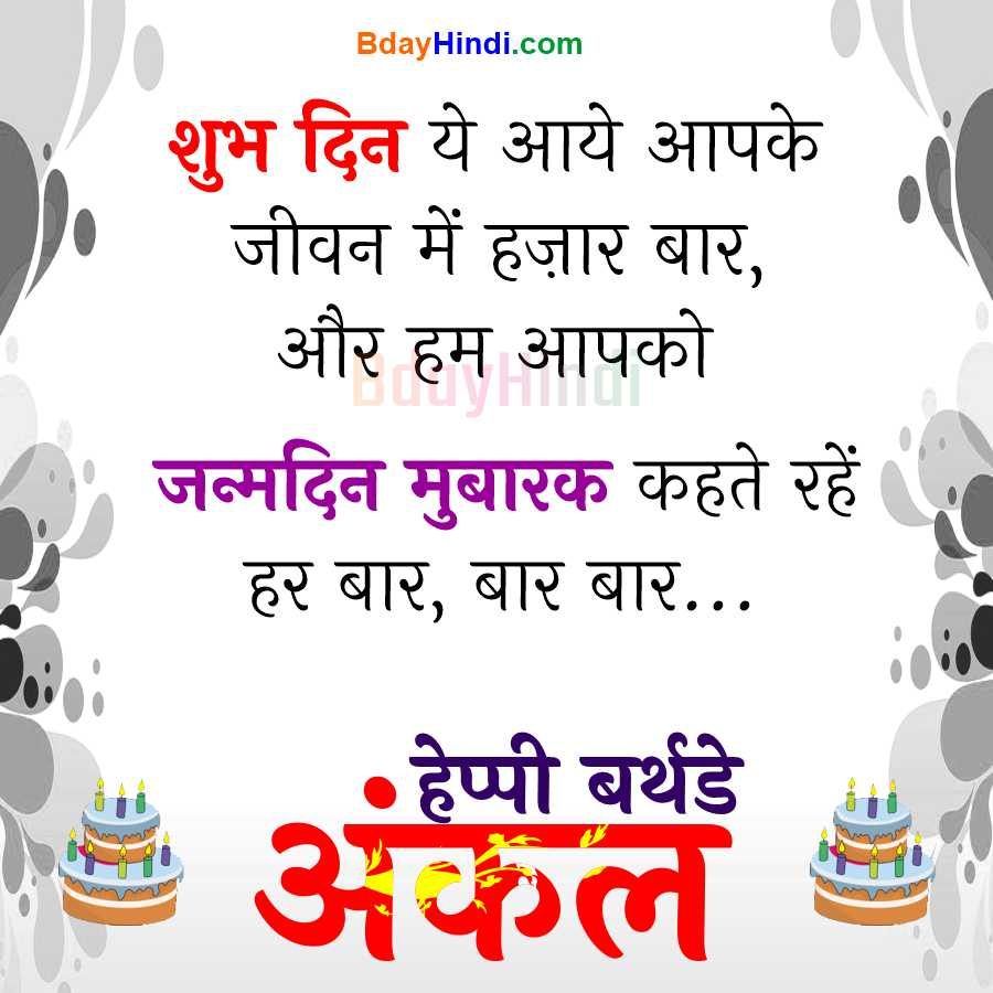 Birthday Status in Hindi for Uncle