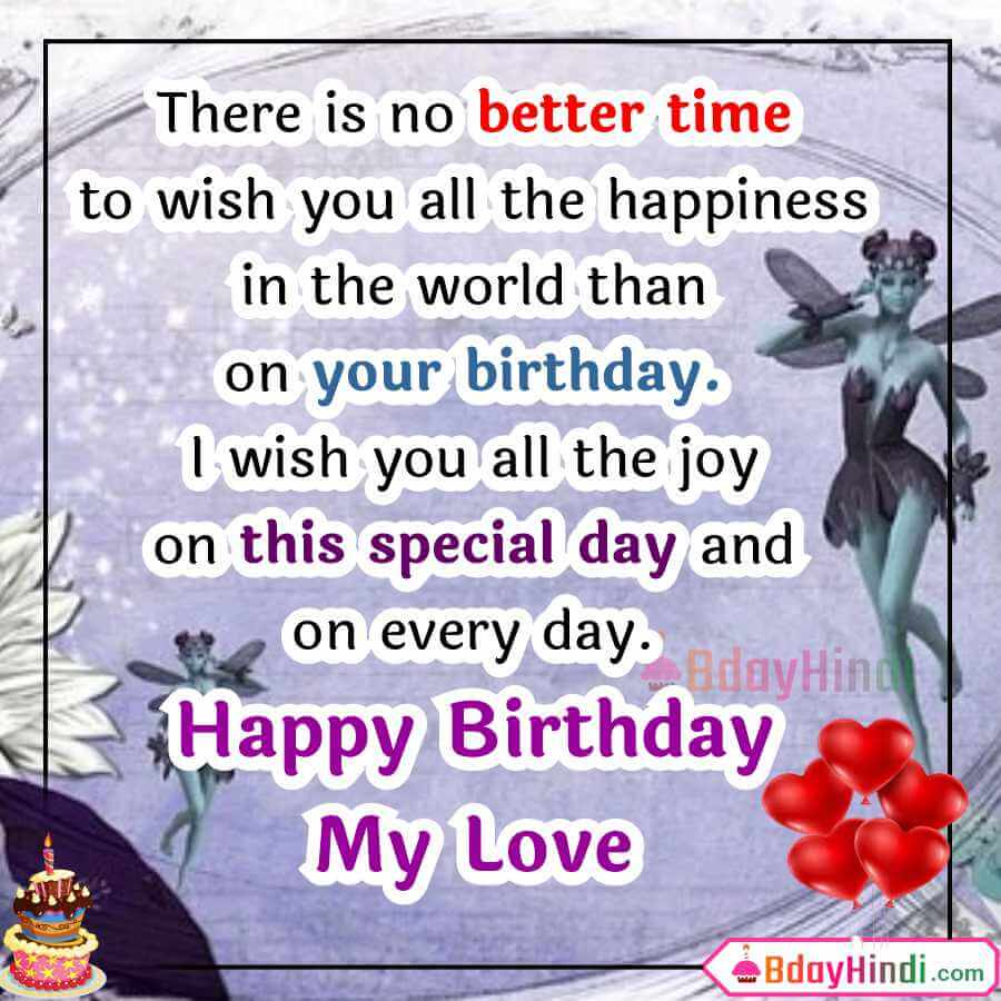 Birthday Wish in English for Lover
