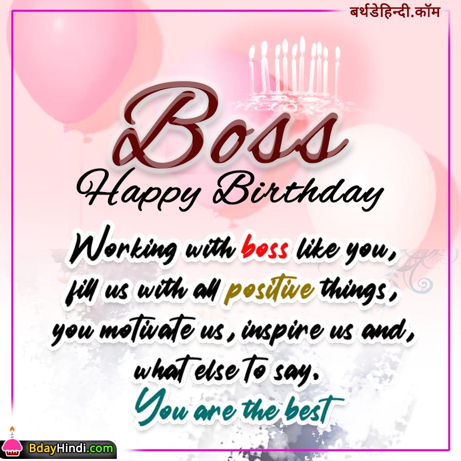 Birthday Wishes Images For Boss in Hindi