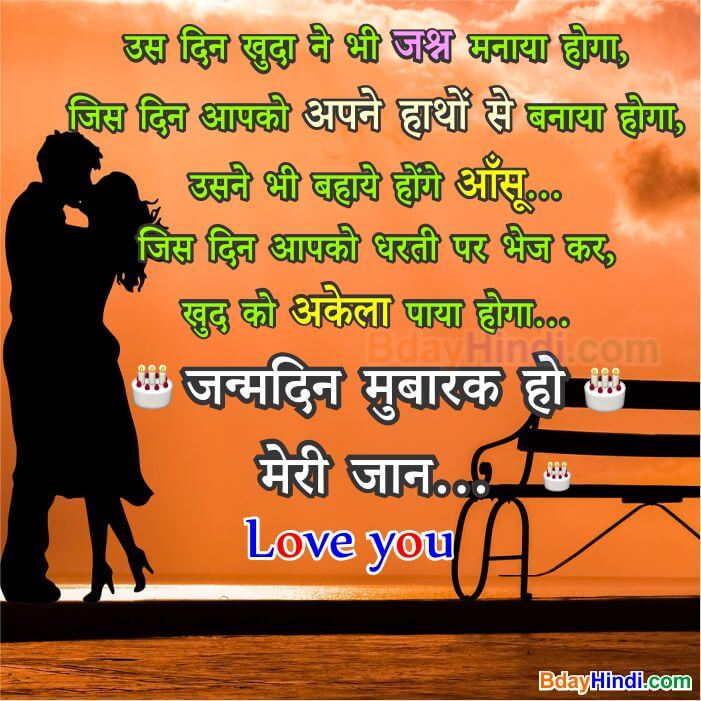 Birthday Wishes In Hindi For Lover Girlfriend Boyfriend