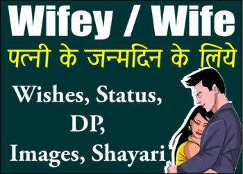 Birthday Wishes Quotes Status Images for Wife New