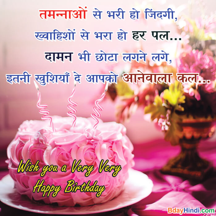 Birthday Wishes Shayari in Hindi