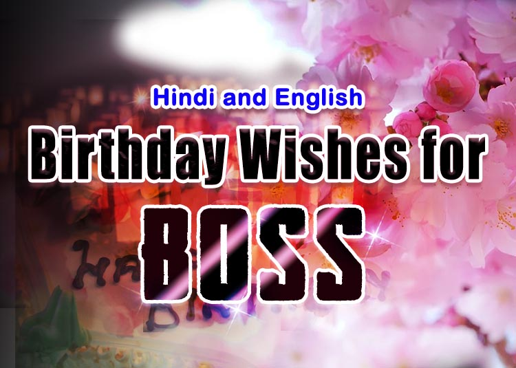Birthday Wishes and Status for Boss in Hindi English