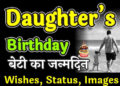 Birthday Wishes and Status for Daughter in Hindi
