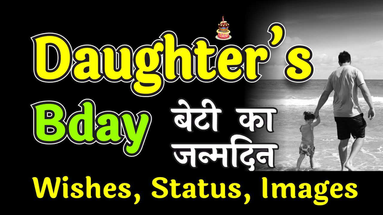 Birthday Wishes and Status in Hindi for Daughter