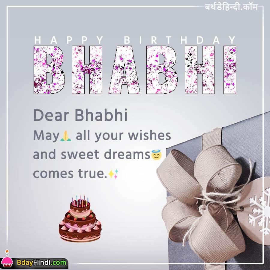 Birthday Wishes for Bhabhi in English