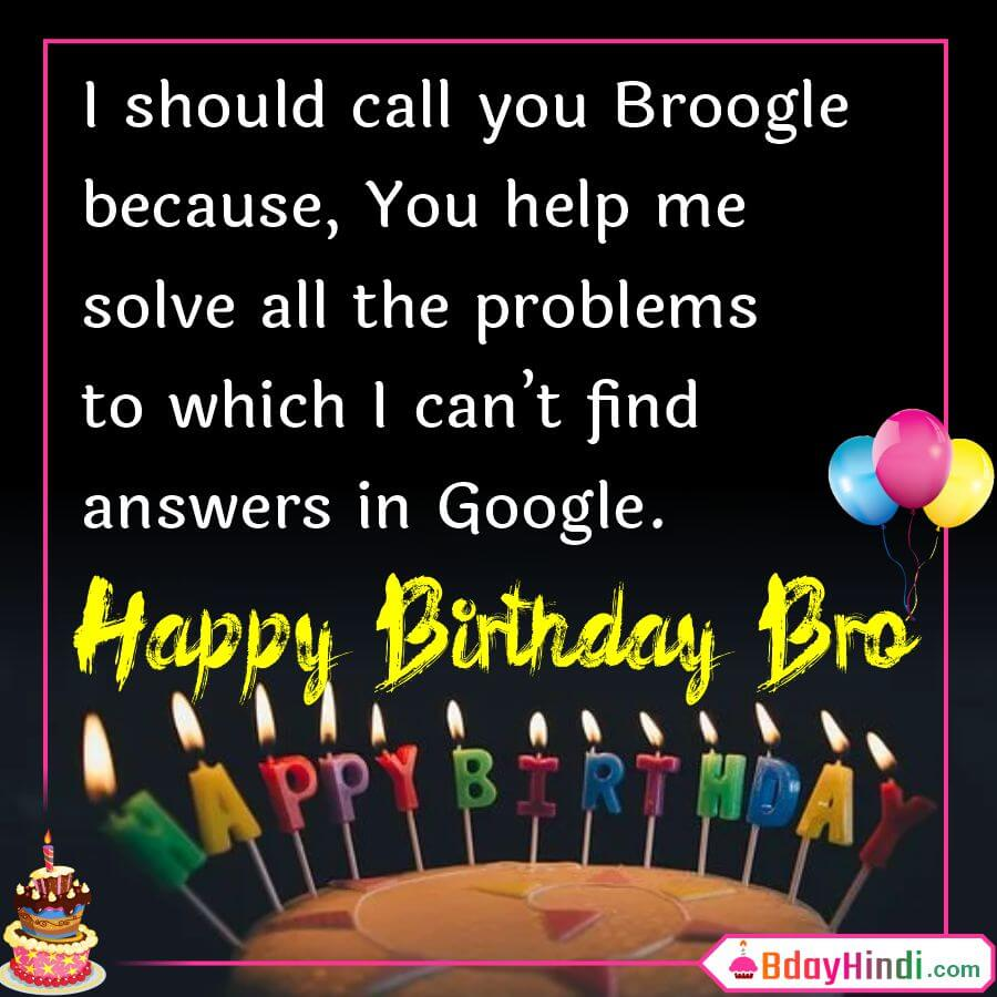 Birthday Wishes for Big Brother English