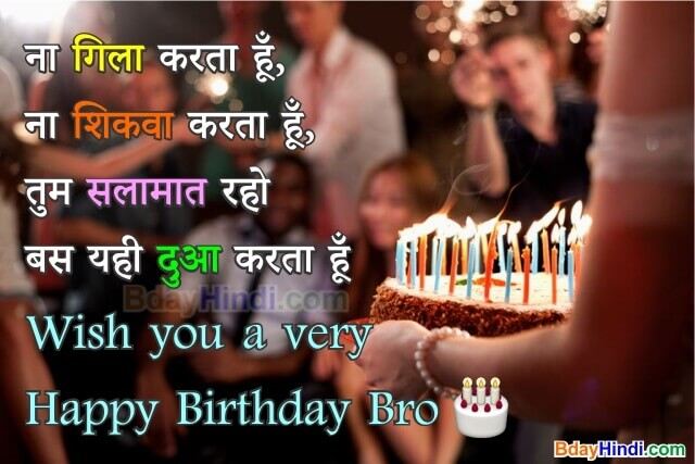 Birthday Wishes for Brother , Bhai