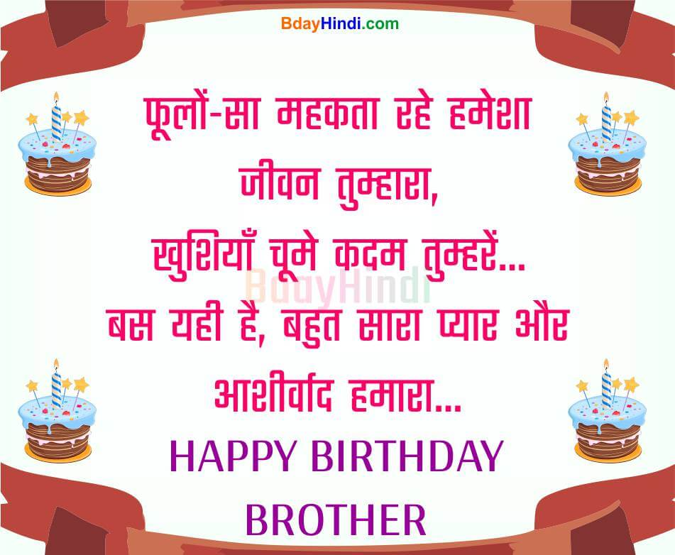 Top 25 For Brother Birthday Wishes Sms Status Images Quotes
