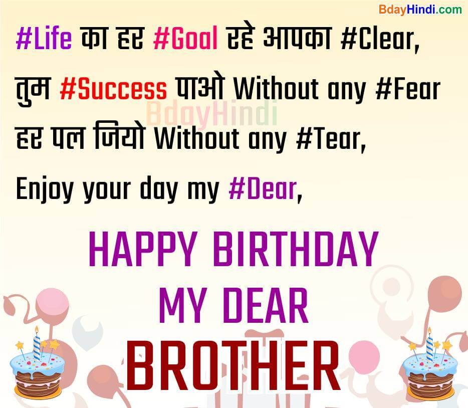 Best Sister Birthday Quotes In Hindi: Birthday Wishes SMS, Status, Images