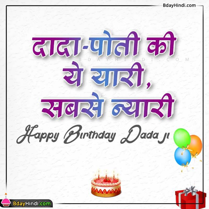 Birthday Wishes for Dada ji from Granddaughter