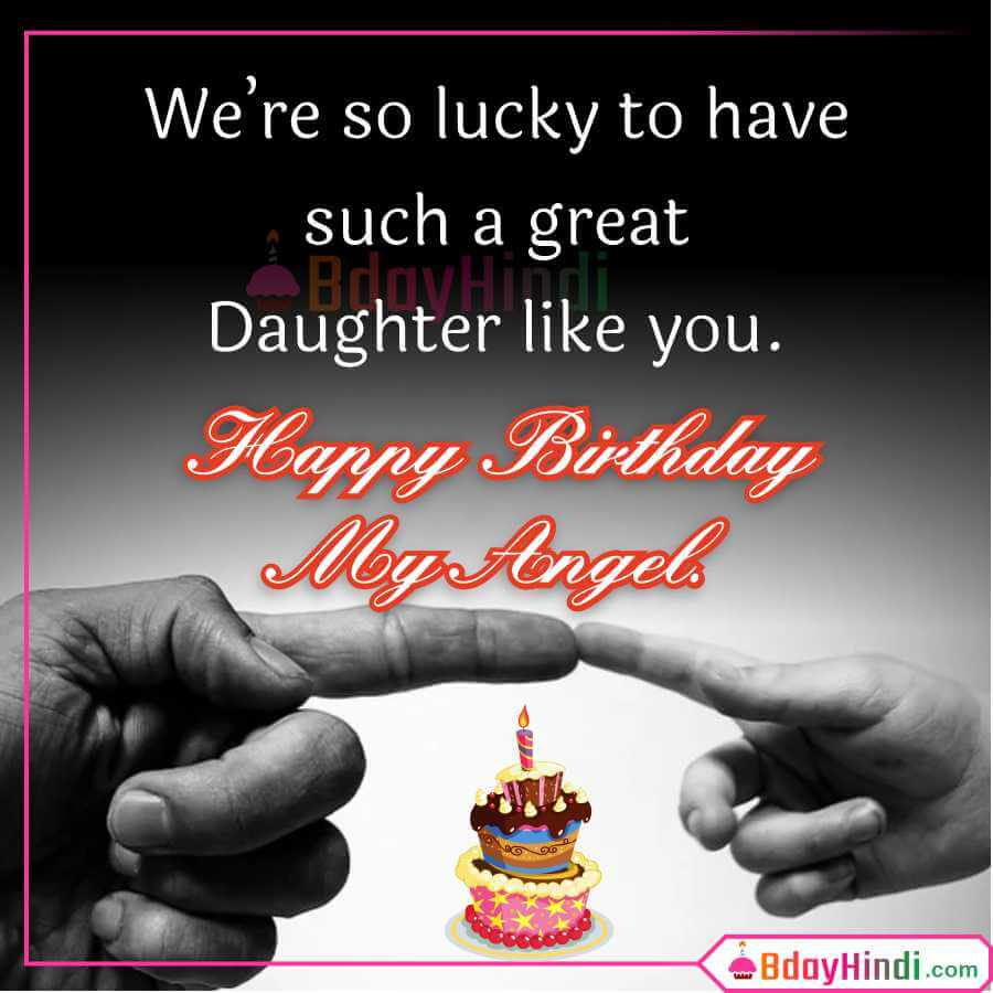 Birthday Wishes for Daughter and Status in Hindi