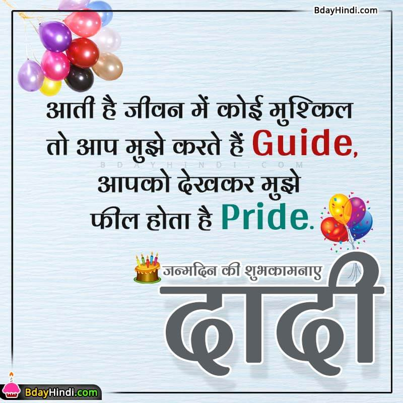 Birthday Wishes for Grandmother in Hindi