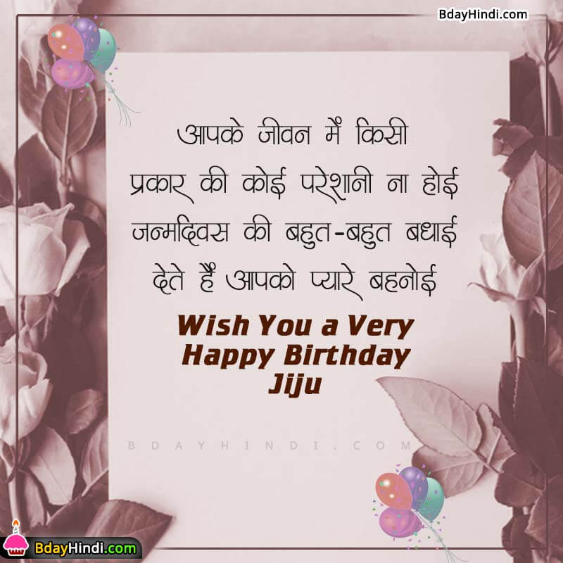 Birthday Wishes for Jiju