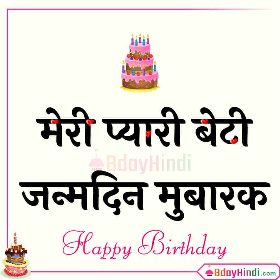Birthday Wishes for Kid Girl with Pics