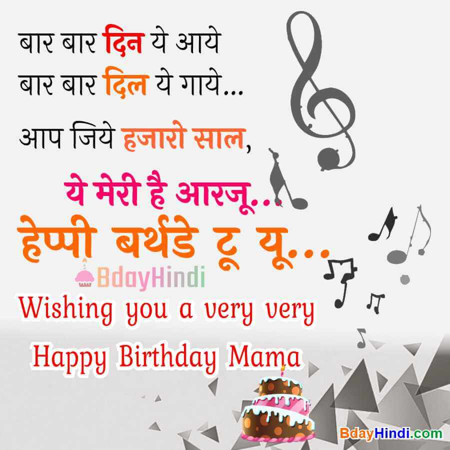Birthday Wishes for Mamaji in Hindi