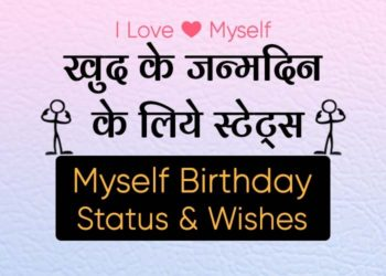 Birthday Wishes for Myself in Hindi