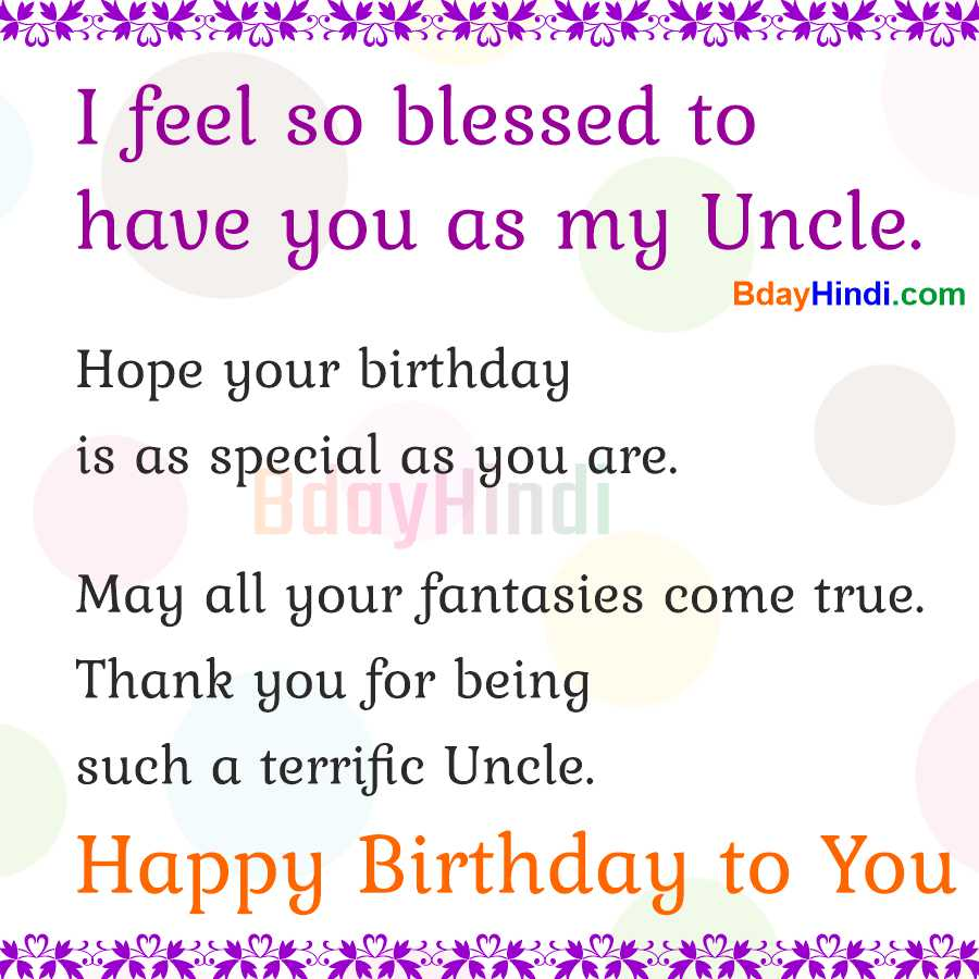 Birthday Wishes for Uncle from Nephew