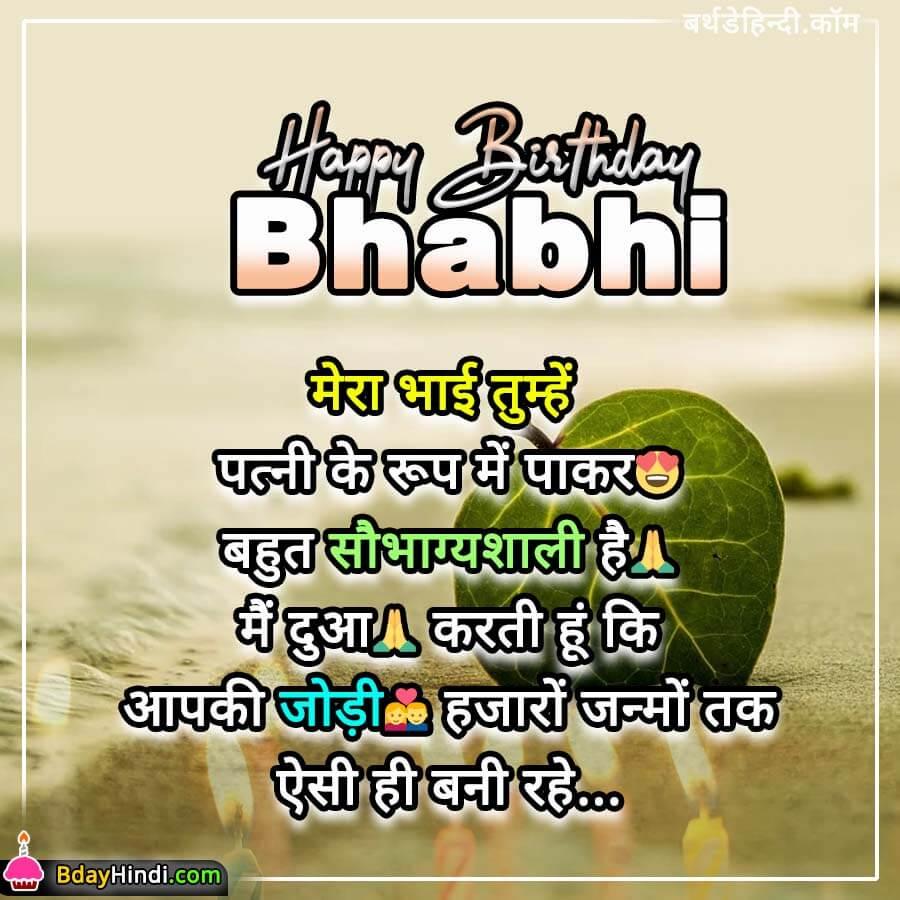 Birthday Wishes form Nanad to Bhabhi in Hindi
