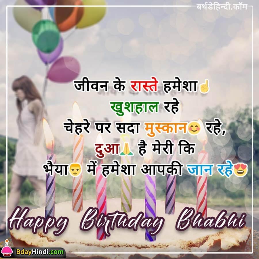 Birthday Wishes in Hindi For Bhabhi