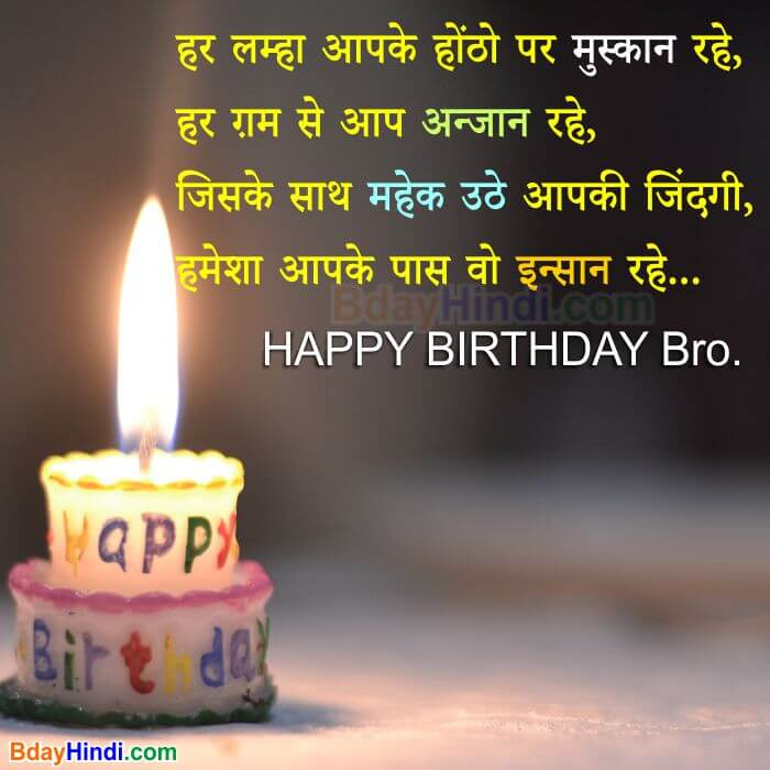 Birthday Wishes SMS, Status, Images