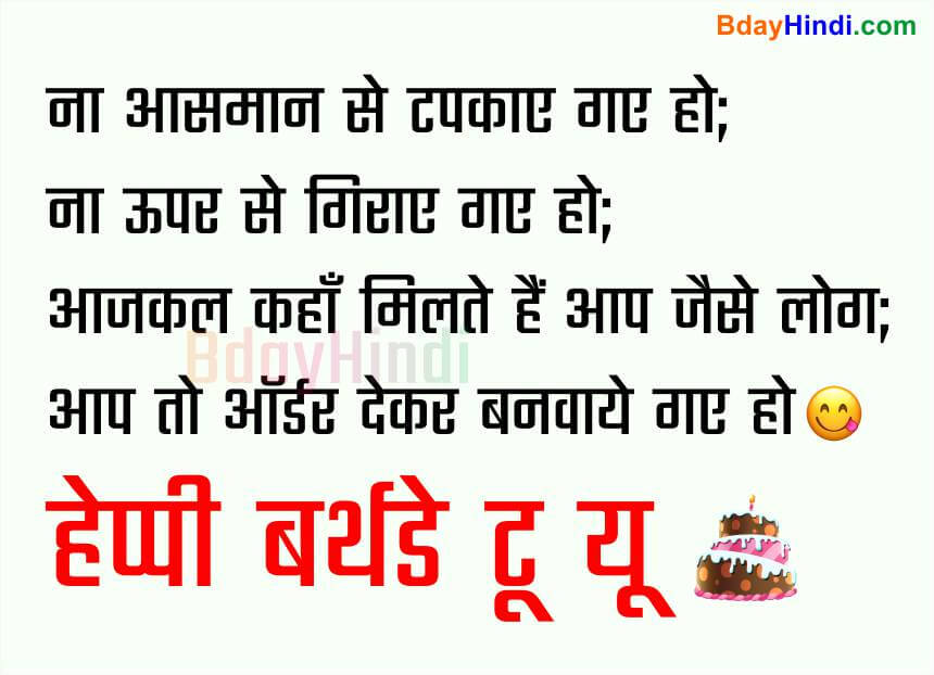 Birthday Wishes in Hindi Funny